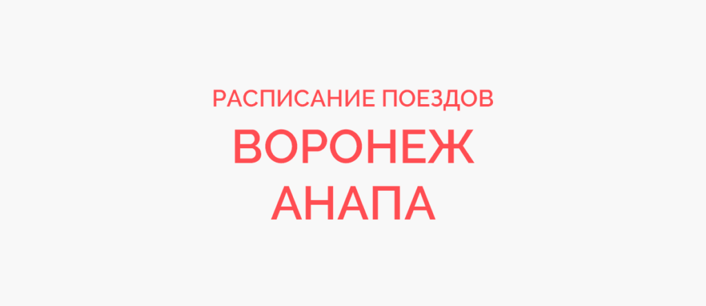 Поезд Воронеж - Анапа