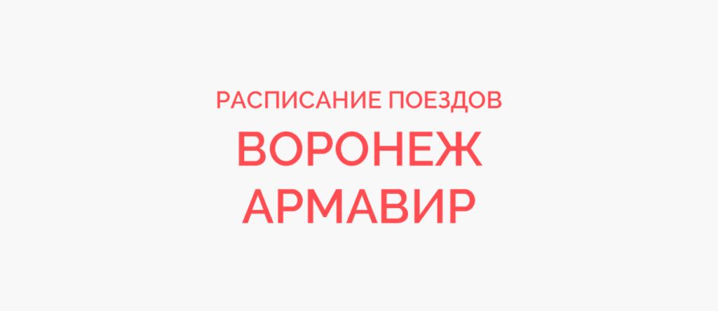 Поезд Воронеж - Армавир