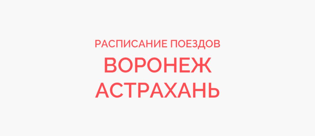 Поезд Воронеж - Астрахань