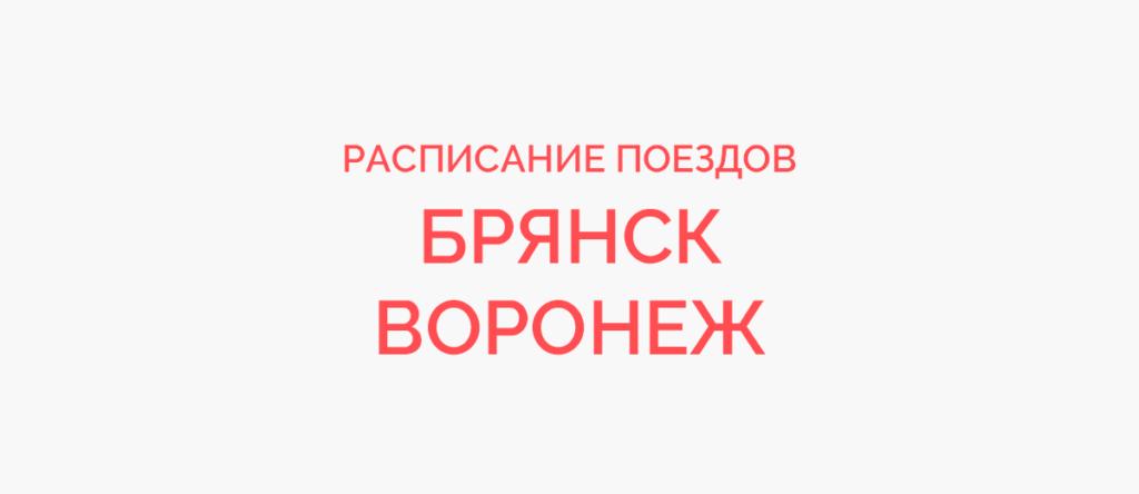 Поезд Брянск - Воронеж
