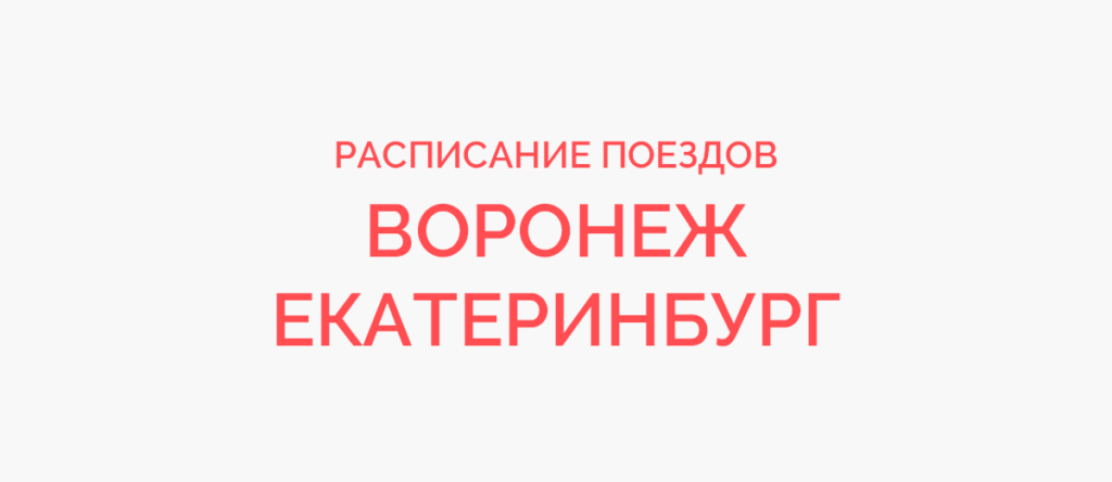 Поезд Воронеж - Екатеринбург