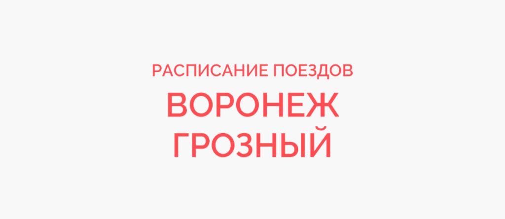 Поезд Воронеж - Грозный