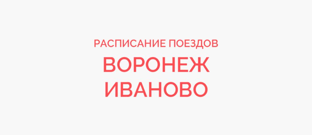 Поезд Воронеж - Иваново