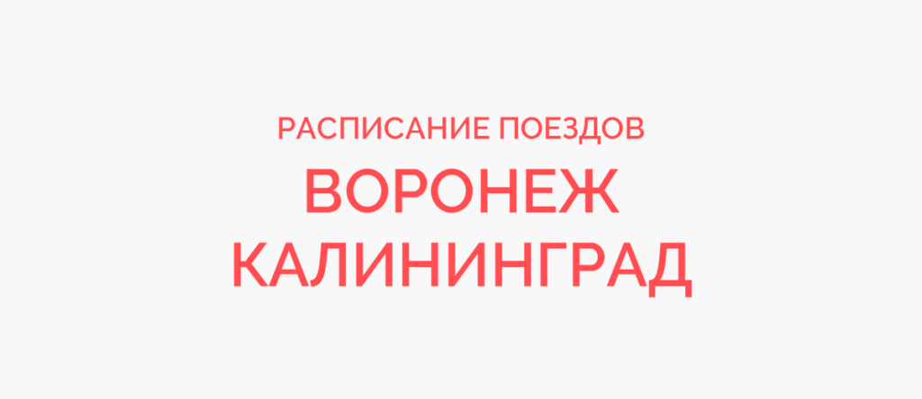 Поезд Воронеж - Калининград