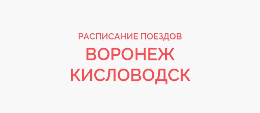 Поезд Воронеж - Кисловодск