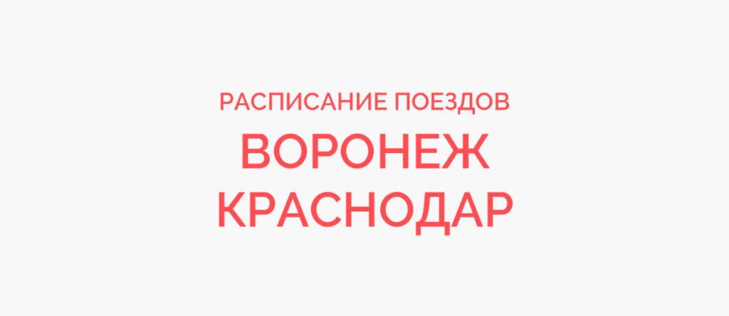 Поезд Воронеж - Краснодар