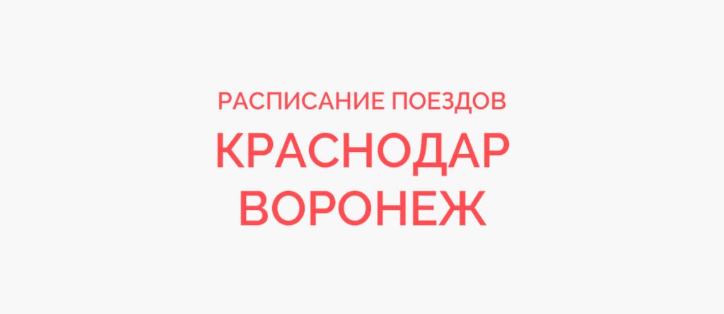 Поезд Краснодар - Воронеж