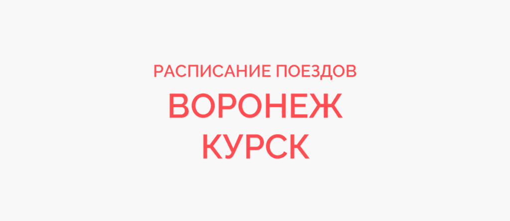 Поезд Воронеж - Курск