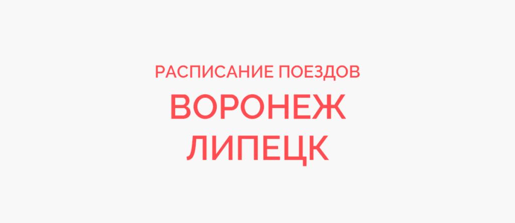 Поезд Воронеж - Липецк