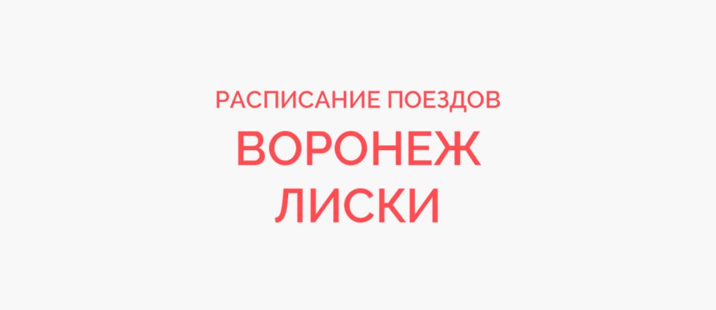 Поезд Воронеж - Лиски