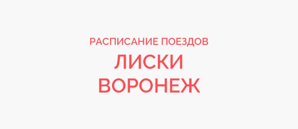 Поезд Лиски - Воронеж
