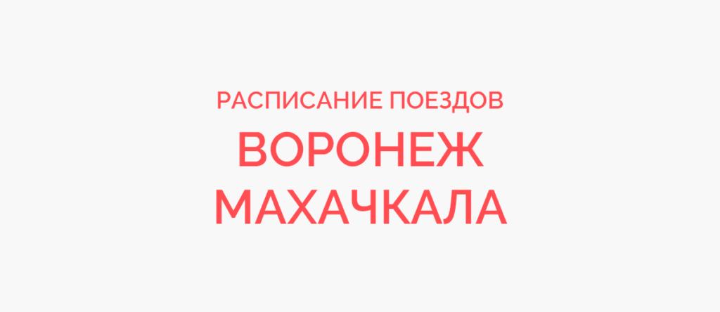 Поезд Воронеж - Махачкала