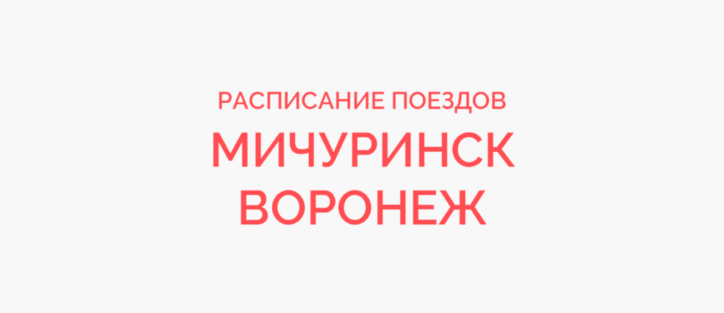 Поезд Мичуринск - Воронеж