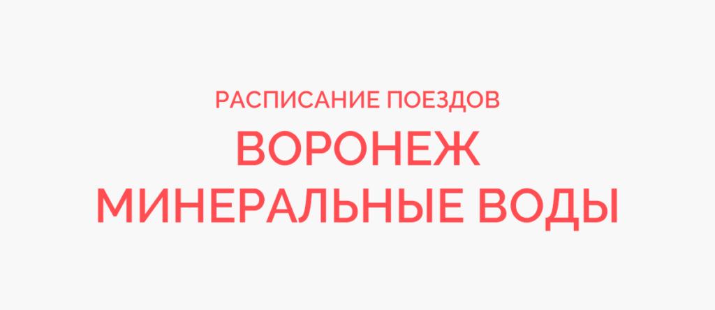 Поезд Воронеж - Минеральные Воды