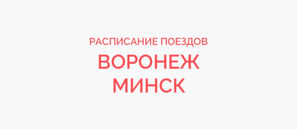 Поезд Воронеж - Минск