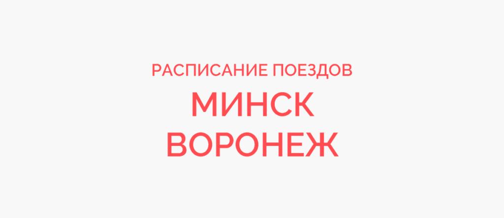 Поезд Минск - Воронеж