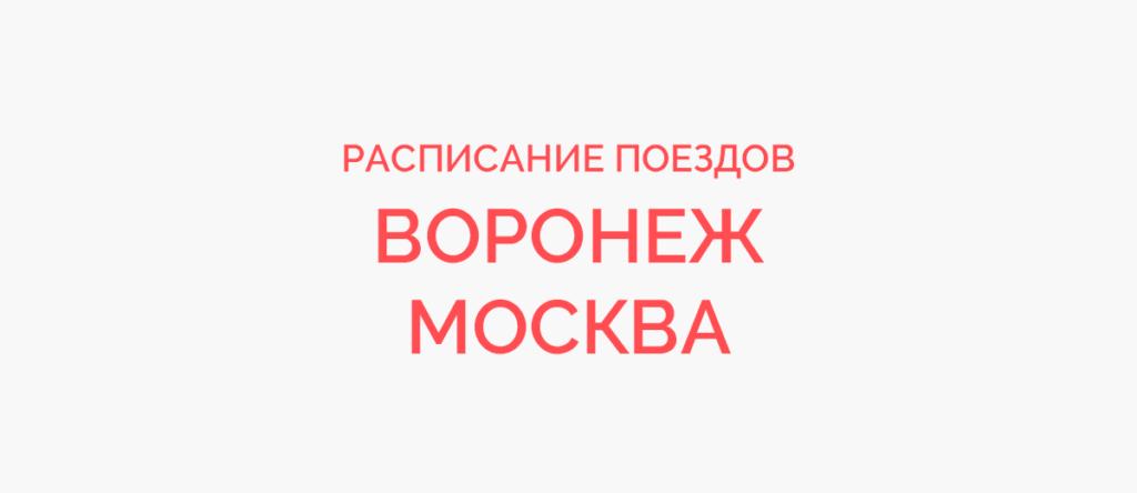 Поезд Воронеж - Москва