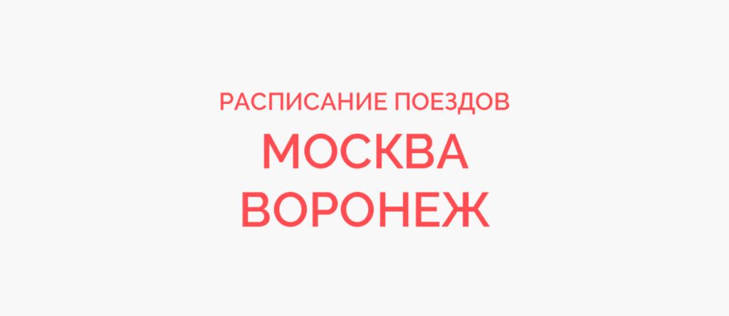 Поезд Москва - Воронеж