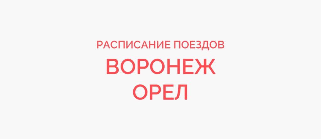 Поезд Воронеж - Орел