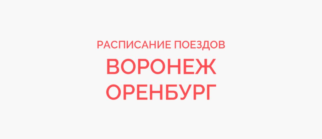 Поезд Воронеж - Оренбург