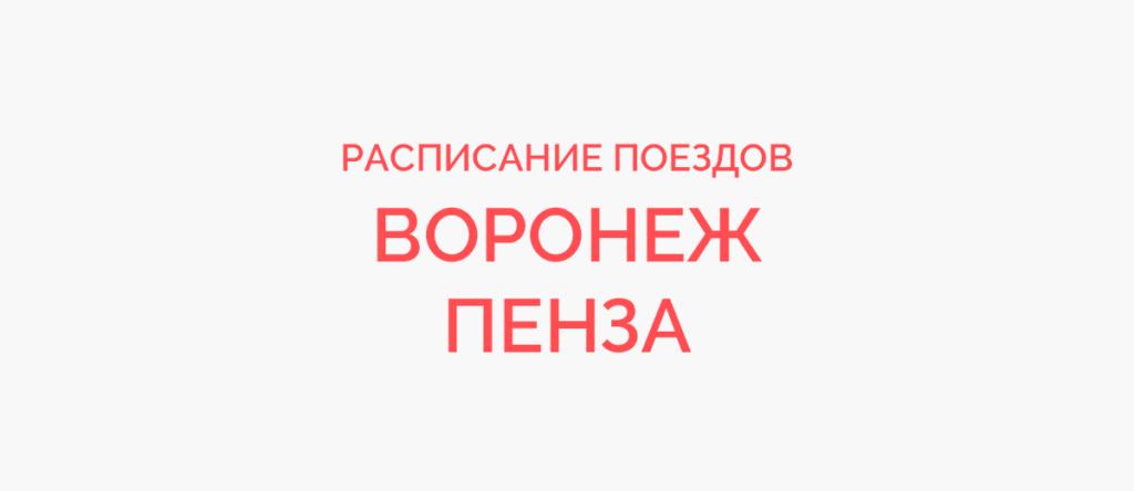 Поезд Воронеж - Пенза