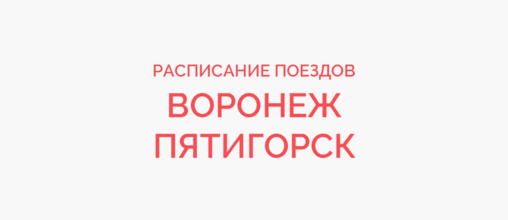 Поезд Воронеж - Пятигорск