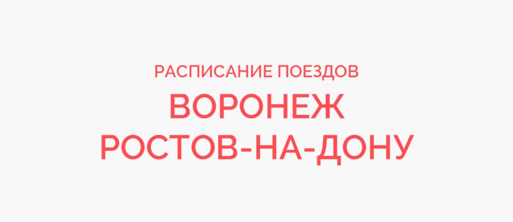 Поезд Воронеж - Ростов-на-Дону