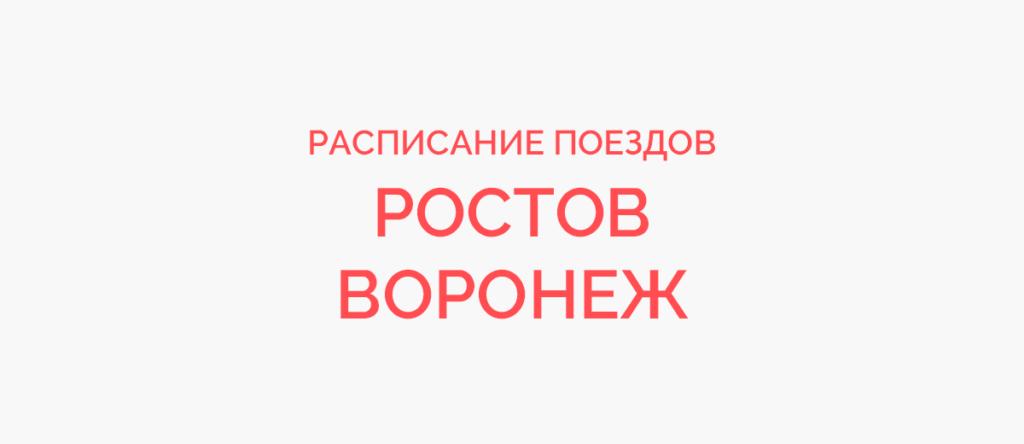 Поезд Ростов - Воронеж