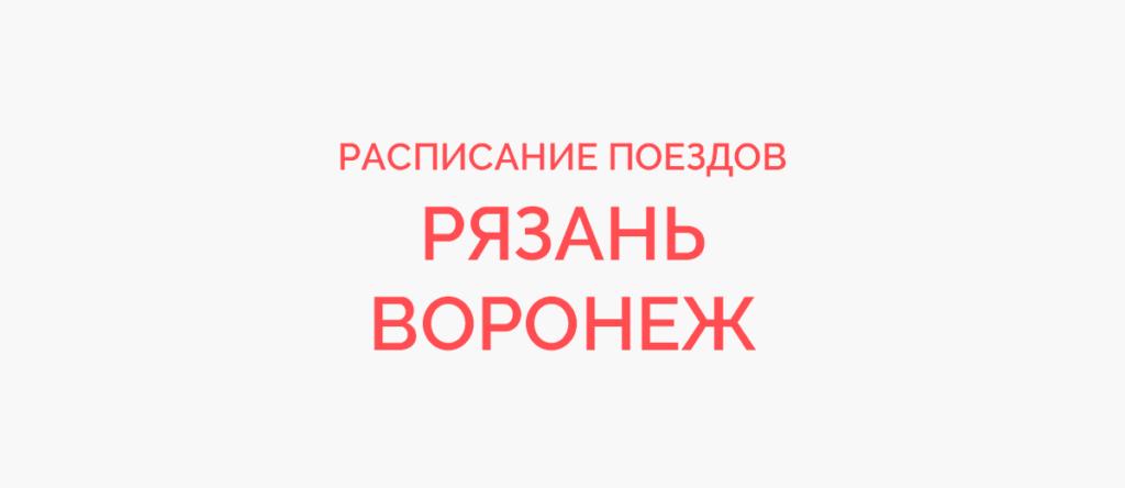 Поезд Рязань - Воронеж