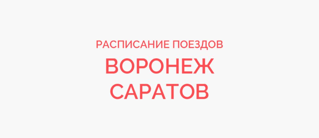 Поезд Воронеж - Саратов