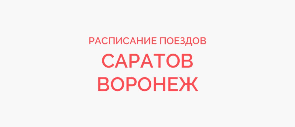Поезд Саратов - Воронеж