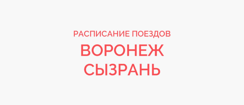Поезд Воронеж - Сызрань