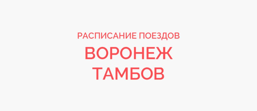 Поезд Воронеж - Тамбов