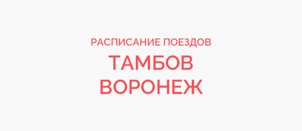 Поезд Тамбов - Воронеж