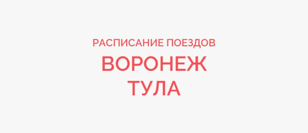 Поезд Воронеж - Тула