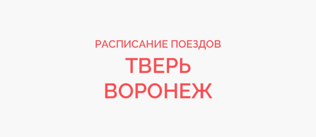 Поезд Тверь - Воронеж