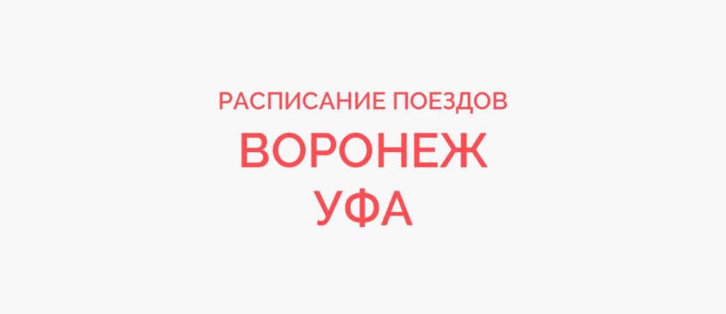 Поезд Воронеж - Уфа