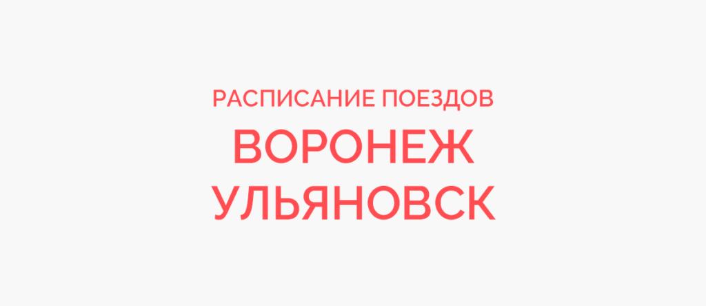 Поезд Воронеж - Ульяновск