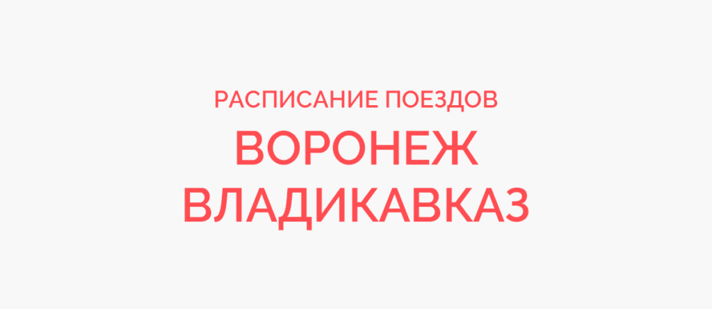 Поезд Воронеж - Владикавказ
