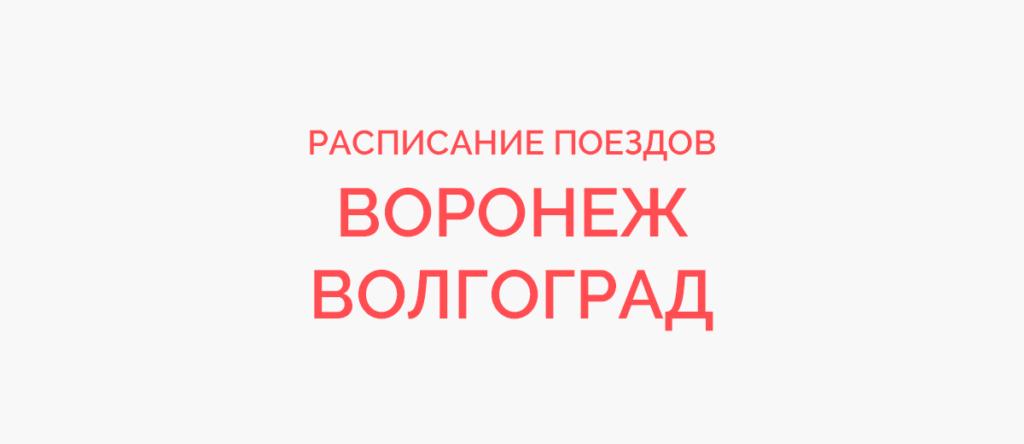 Поезд Воронеж - Волгоград